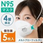 マスク N95 不織布 5枚 N95マスク 4層構造 個包装 大人用 3Dマスク 立体 立体型 使い捨て 飛沫 対策 箱入 男性 女性 ホワイト