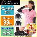アンダーウェア レディース スポーツ 長袖 UV99%カット 速乾 吸水 ハイネック インナー 2WAY ラッシュガード 夏 紫外線 アンダーシャツ