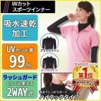 アンダーウェア レディース スポーツ 長袖 速乾 吸水 UV99%カット ハイネック インナー 2WAY ラッシュガード 夏 紫外線 アンダーシャツ
