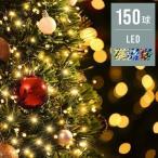 イルミネーション 乾電池 150球 屋外 LED イルミ 電池 LED 防滴 ストレート 庭 クリスマス ガーデンライト ツリー 飾り