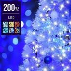 イルミネーション ソーラー 屋外 200球 イルミネーションライト LED 庭 防滴 ソーラーイルミネーション クリスマス ハロウィン ソーラーライト