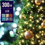 イルミネーション ソーラー 屋外 300球 イルミネーションライト LED 庭 防滴 ソーラーイルミネーション クリスマス ハロウィン ソーラーライト 装飾
