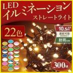 イルミネーション LEDライト イルミ 300球 3個セット 遠隔リモコン付 屋外用 木 クリスマスツリー 玄関 庭  ストレートタイプ