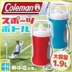 スポーツボトル 水筒 大容量 1.9リットル コールマン 直飲み 軽量 スポーツジャグ ワンタッチ スポーツ 子供 アウトドア ボトル 熱中症 対策