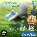 人工芝 ロール 幅1m 庭 芝生 1m×10m 雑草 対策 リアル人工芝 安い 玄関 屋上 ターフ 人工芝マット DIY ベランダ 水はけ ジョインド