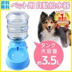 自動水飲み器 猫 ペットボトル 自動給水器 ペット 犬