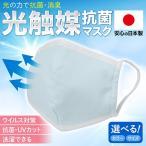 マスク 日本製 個包装 安い コロナウイルス コロナ ウイルス 対策 花粉 使い捨て 洗える 箱 予防 花粉症 子ども 抗菌 コロナウイルス対策