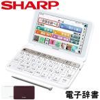 電子辞書 シャープ Brain 高校生 カラー表示 英語 国語 持ち運び 小型 SHARP 辞書 学習 音声対応 生活 教養 ブレーン PW-AA1
