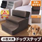 ドッグステップ 犬 2段 3段 ソファー 階段 ドッグスロープ 洗える 段差 増やせる ベッド ステップ ペット用ステップ 収納 犬用階段 踏み台 介護