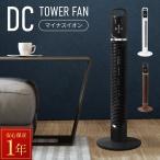扇風機 dcモーター タワーファン 小型 木目 羽根なし DC リモコン おしゃれ スリムファン タワー扇風機 タワー型扇風機 スリム扇風機 冷風