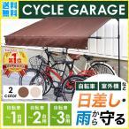 自転車置き場 おしゃれ 1台 2台 3台 屋根 diy 折りたたみ サイクルポート サイクルガレージ サイクルハウス 物置 収納 庭 雨よけ 駐輪場
