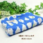 約20×15cm ガーゼハンカチ かわいい アザラシ ブルー 動物 8重ガーゼ ハンドメイド  タオル プレゼント 使いやすい大きさ 誕生日 布巾 祝