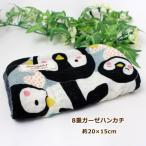 約20×15cm ガーゼハンカチ 大きい ペンギン ぺんぎん 動物 8重ガーゼ ハンドメイド  タオル プレゼント 使いやすい大きさ 誕生日 布巾 祝