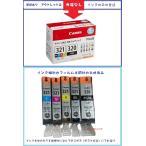 Canon 純正インク BCI-321(BK/C/M/Y)+BCI-320 マルチパック<インク本体のフィルム未開封・未使用品>