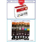 Canon 純正インク BCI-326+325/6MPマルチパック<ネコポス(ポスト投函・保証付)発送>インク本体フィルム未開封の未使用品