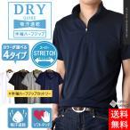 DRYストレッチ ハーフジップカットソー メンズ ポロシャツ 半袖 夏 吸汗速乾 ゴルフ ゴルフシャツ ゴルフウェア 送料無料 父の日 通販M《M1.5》
