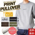 アメカジ ニット セーター 裏起毛 スウェット トレーナー メンズ 送料無料 通販YC