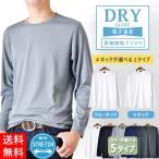 DRYストレッチ Tシャツ メンズ 長袖 無地 クルーネックVネック 吸汗速乾 送料無料 父の日 通販M《M1.5》
