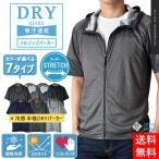 パーカー 半袖 メンズ 薄手 涼しい DRYストレッチ 接触冷感 吸汗速乾 ジップパーカー 送料無料 父の日 通販Y