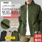 M65 ストレッチミリタリージャケット ブルゾン メンズ M-65 ツイル ミリタリージャケット ブルゾン ジャケット アウター 無地 メンズ 送料無料 通販YC