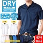 無地 ポロシャツ DRYストレッチ メンズ ユニフォーム 吸汗速乾 制服 メンズ 半袖 長袖 ポケットあり セール 送料無料 父の日 通販Y