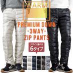 ダウンパンツ アウトドア 登山用パンツ メンズ ボトムス クライミングパンツ 暖 パンツ 送料無料 通販YC