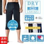 涼しいステテコ 接触冷感 速乾 ひんやりパンツ メンズ 夏 セール すててこ 下着 送料無料 父の日 通販M《M1》