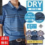 DRYストレッチ 吸汗速乾 ポロシャツ メンズ 送料無料 父の日 通販M《M1.5》