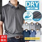 DRYストレッチ 接触冷感 吸汗速乾 ポロシャツ メンズ UVカット 送料無料 父の日 通販M《M1.5》