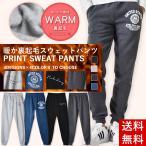 暖か 裏起毛 スウェットパンツ ストレッチ メンズ アメカジプリント 送料無料 通販YC