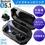ワイヤレスイヤホン Bluetooth 5.1 日本語音声 6時間再生 iPX7防水 モバイルバッテリー 6000mAh iPhone android 残量表示 片耳 両耳通話 G03