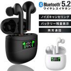 ワイヤレスイヤホン Bluetooth 5.2 ノイズキャンセリング イヤホン iPX5防水 iPhone android 残量表示 500mAhバッテリー 片耳 両耳通話 J3PRO