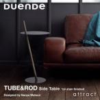 DUENDE デュエンデ TUBE & ROD チューブ&ロッドサイドテーブル DU0271 カラー:2色 デザイン:松尾 直哉 オイルステインフィニッシュ仕様 (組み立て式)