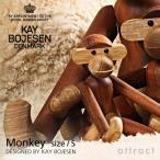 カイボイスン デンマーク  KAY BOJESEN DENMARK リトル モンキー Monkey 39250 Sサイズ チーク ナチュラル コートフック オブジェ ローゼンダール