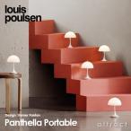 Louis Poulsen ルイスポールセン Panthella Portable パンテラ ポータブル テーブルランプ カラー:ホワイト デザイン:ヴェルナー・パントン
