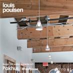 louis poulsen ルイスポールセン Pakhus パークフース ウェアハウス ペンダントライト エリック・ミュラー設計事務所
