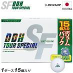 ダンロップ ゴルフボール DDH ツアースペシャル SF 1ダース(15個入り)