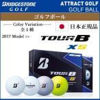 ブリヂストンゴルフ TOUR B XS ボール 1ダース:12個入り 【ツアーB XS】【送料無料】