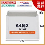 A4角2厚紙封筒・各社メール便対応 100枚@28 310g(厚さ0.4ミリ)(重さ64g) 248×340ベロ50