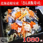 北海道根室発「さんまの飯寿司(いずし)」200g入 T-1グランプリ受賞商品