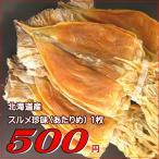 送料無料 スルメ・あたりめ 3枚 ポスト投函 北海道福島町産スルメ43cm 大サイズ