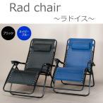 Rad chair〜ラドイス〜 (LYYRC002)【ゼログラビティ イス  アウトドア チェア ベランダ テラス】