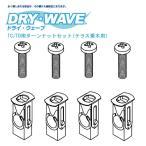 DRY・WAVE(ドライ・ウェーブ) DRY-06-11 TC/TD用ターンナットセット(テラス垂木用)【物干し 屋外 ベランダ用 固定 ものほし かなもの】