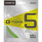 【メール便可】 [GOSEN]ゴーセン バドミントンガット G-TONE 5 (BS065)(LG) ライムグリーン[取寄商品]