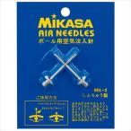 【メール便可】 [MIKASA]ミカサ ボール用空気注入針 2本入 (NDL-2)[取寄商品]