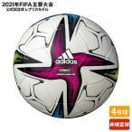 [adidas]アディダス CONEXT21 コネクト サッカーボール 4号球 (AF433JR)軽量[取寄商品]