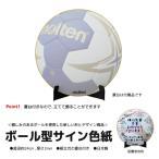 [molten]モルテン よせがき用ボール型サイン色紙 ハンドボールモデル (XA0110)(H)[取寄商品]