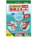【花ごころ】 鉢底土ネット 10枚入 使って便利! 初めての方も安心。鉢底土のリサイクルネット 園芸 ガーデニング 鉢の植え替えに便利