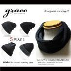 grace/グレース 2TONE WACH NAMACO 5WAY ニット ネックウォーマー マフラー ワッチ ニットキャップ メンズ レディース 帽子 ニット帽 スノボ スキー あすつく