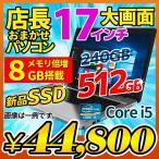 送料無料 新品SSD512GB 店長おまかせ 大画面 17インチ テンキー付き 第2世代以上 Core i5 WPS Office付き メモリ8GB DVDマルチ 高性能グラフィックチップ搭載
